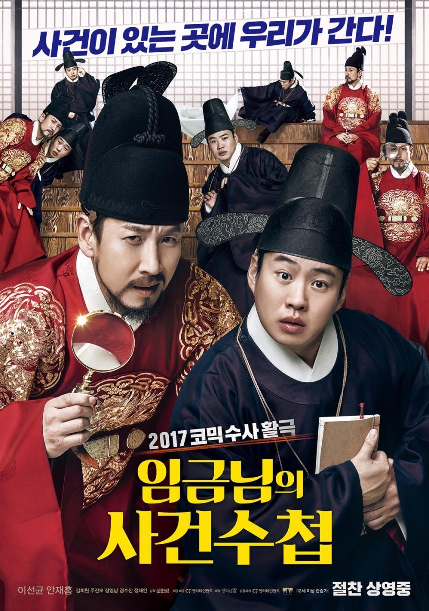 '임금님의 사건수첩' 포스터 / 네이버 영화