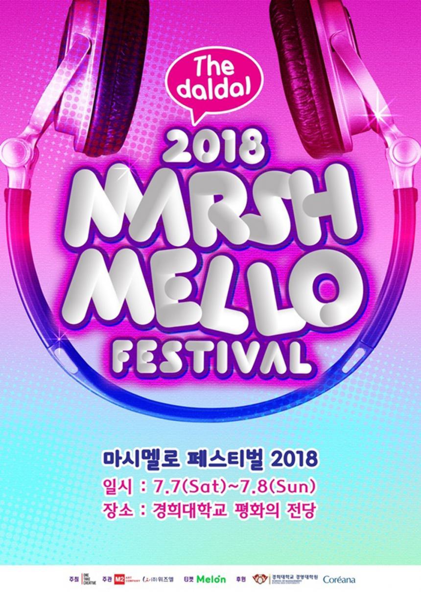 '마시멜로 페스티벌 2018' 포스터 / 올댓프로모션