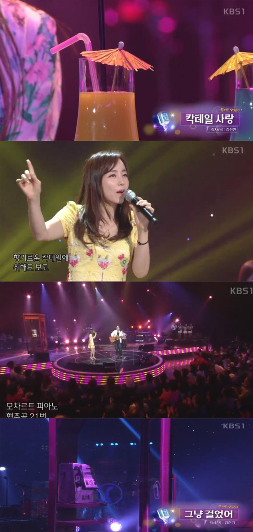 KBS '콘서트7080' 방송 캡처