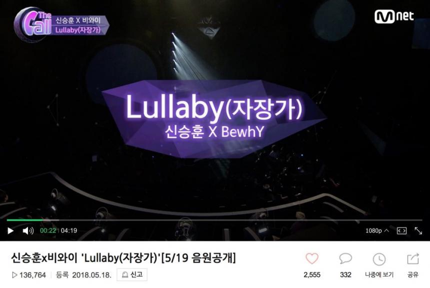 신승훈X비와이 'Lullaby(자장가)' / Mnet '더콜' 네이버 TV캐스트