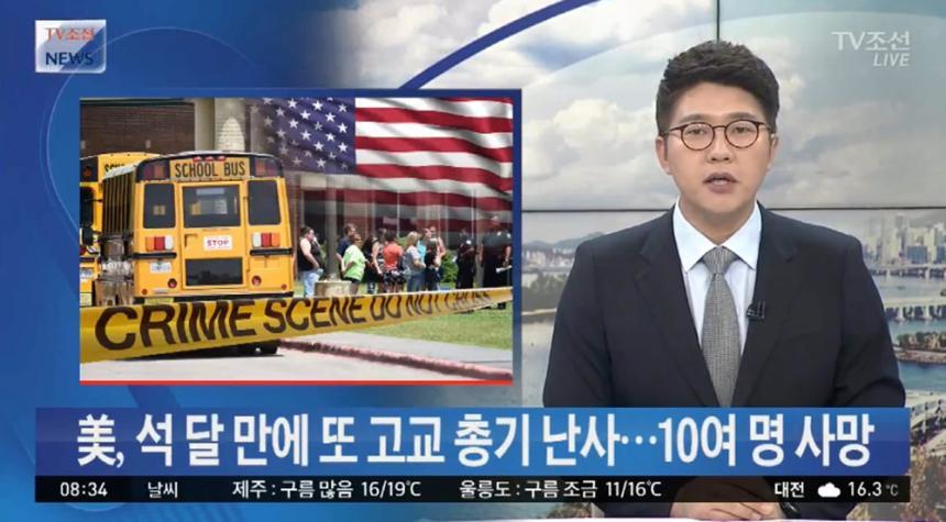 TV조선 뉴스 화면 캡처