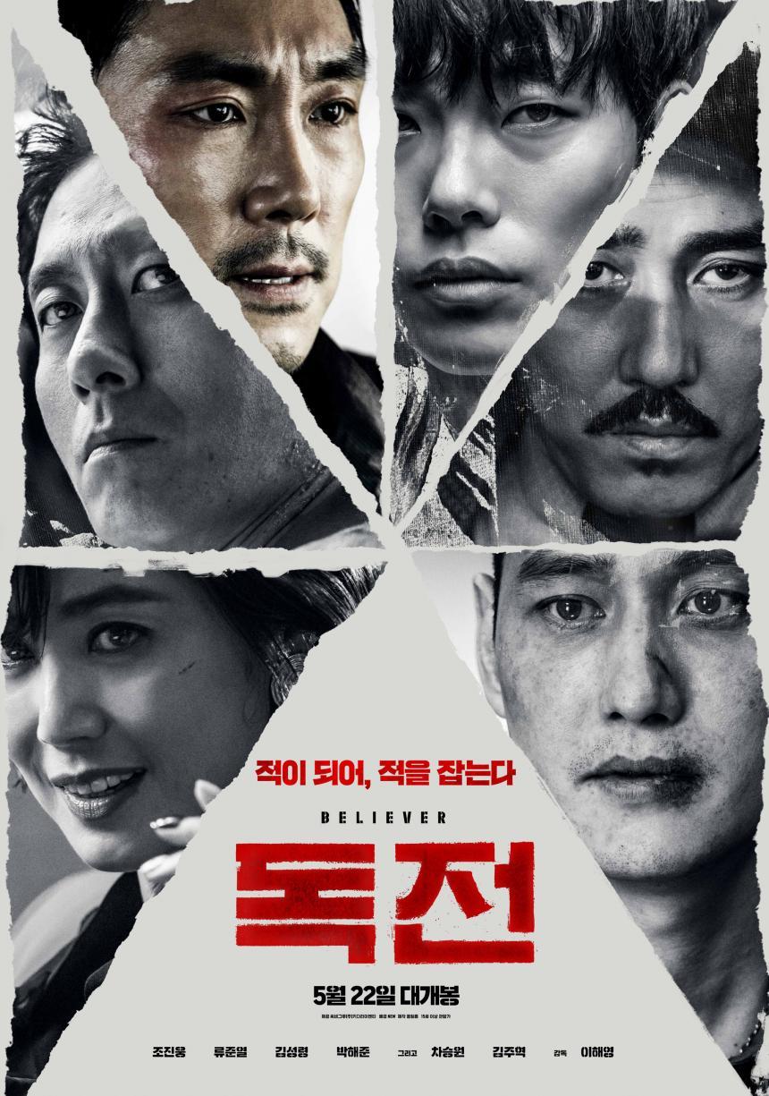 영화 '독전' 포스터