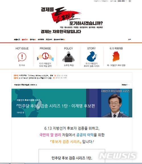 """자유한국당, '이매명 욕설 음성녹음파일' 홈페이지에 공개…이재명측 """"명백한 불법, 법적 조치"""" / 자유한국당 홈페이지 캡처"""