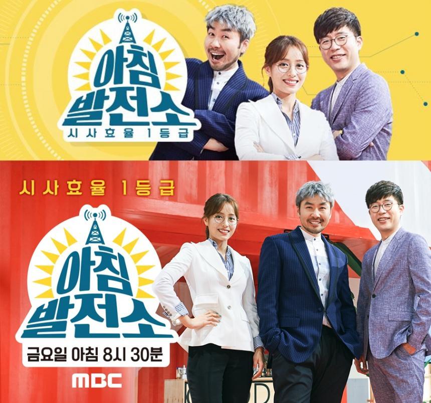 MBC '아침발전소' 제공