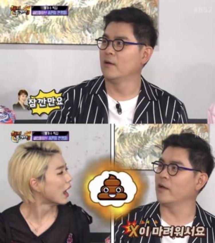 KBS2 '해피투게더3' 방송화면 캡처