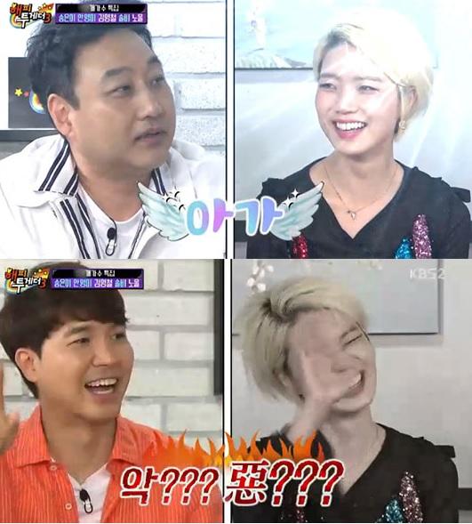 KBS2'안녕하세요3' 방송화면 캡처