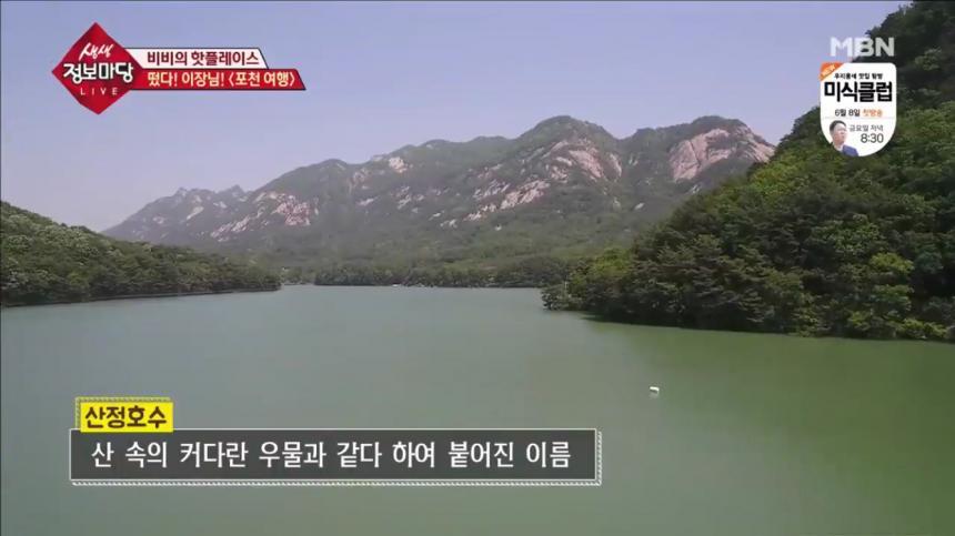 MBN '생생 정보마당' 방송 캡처