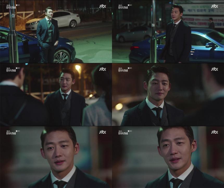 JTBC '미스 함무라비' 방송 캡처