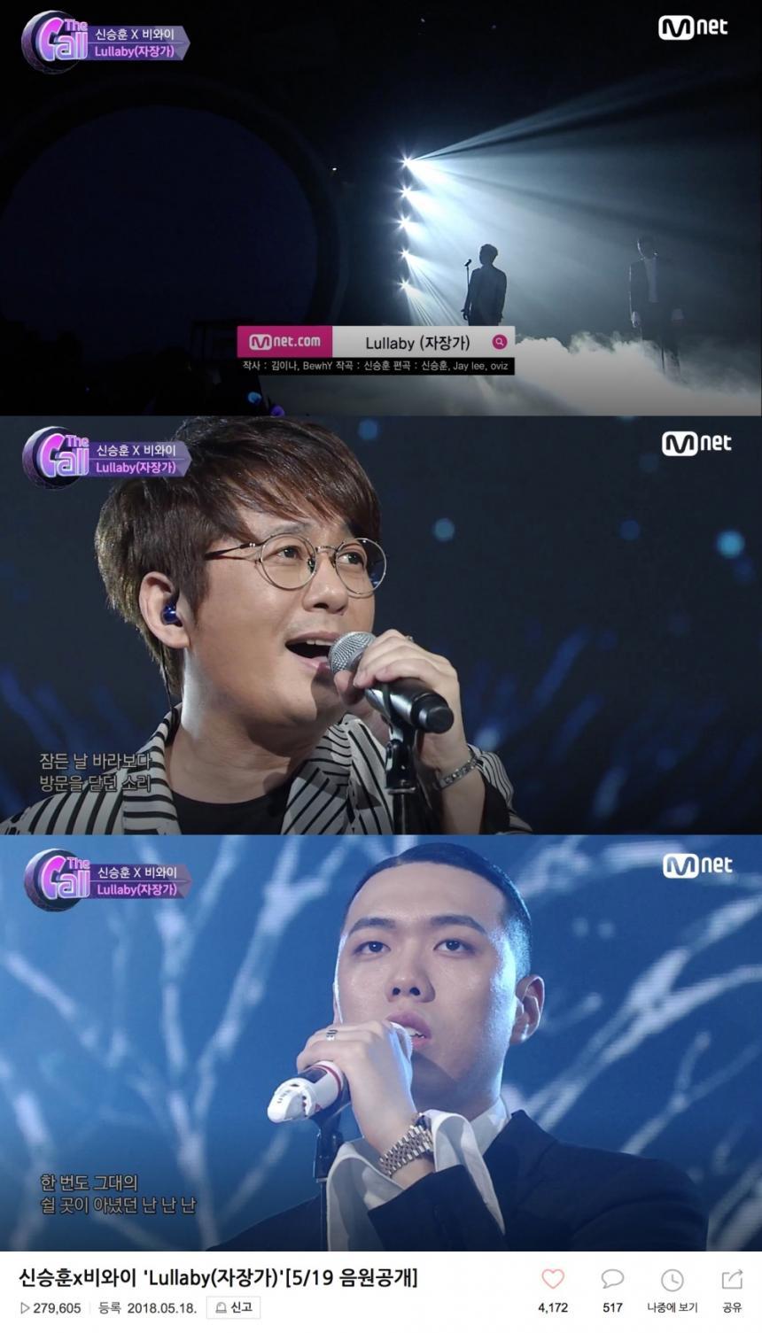 신승훈X비와이 'Lullaby(자장가)' / Mnet '더콜' 방송 캡처