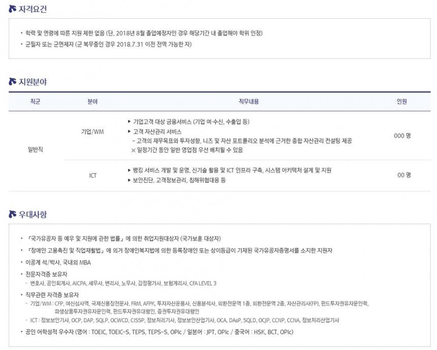 신한은행 2018년 상반기 일반직 채용 / 신한은행 채용 홈페이지