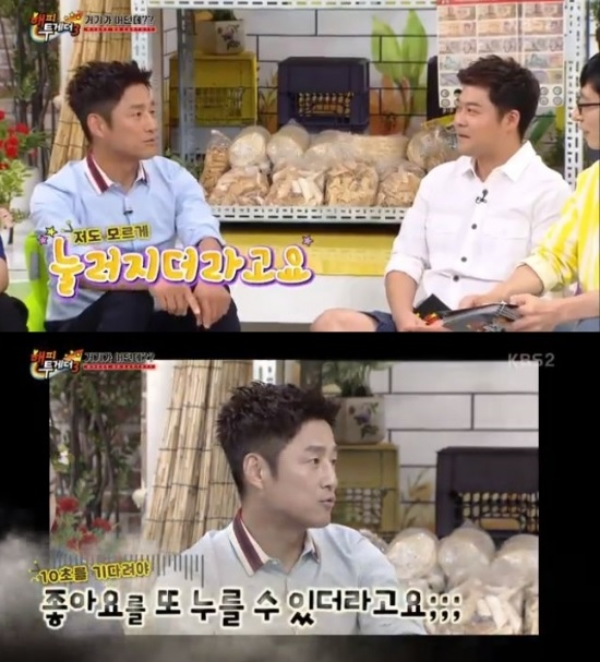 KBS2'해피투게더3' 방송화면 캡처