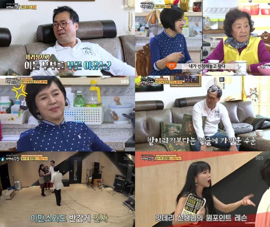 sbs방송백년손님-자기야방송캡처