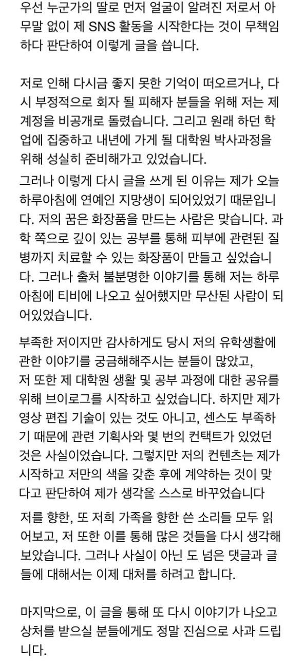 조윤경 씨 인스타그램