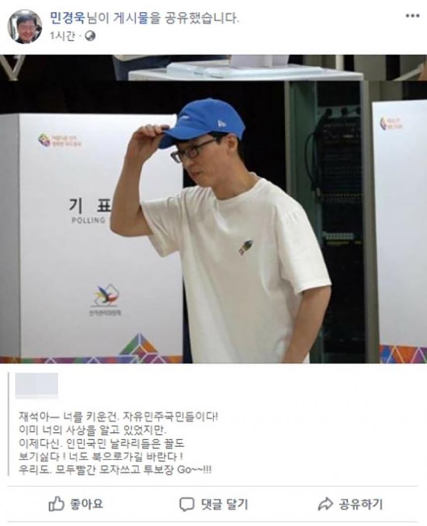 민경욱 자유한국당 의원 페이스북 캡처