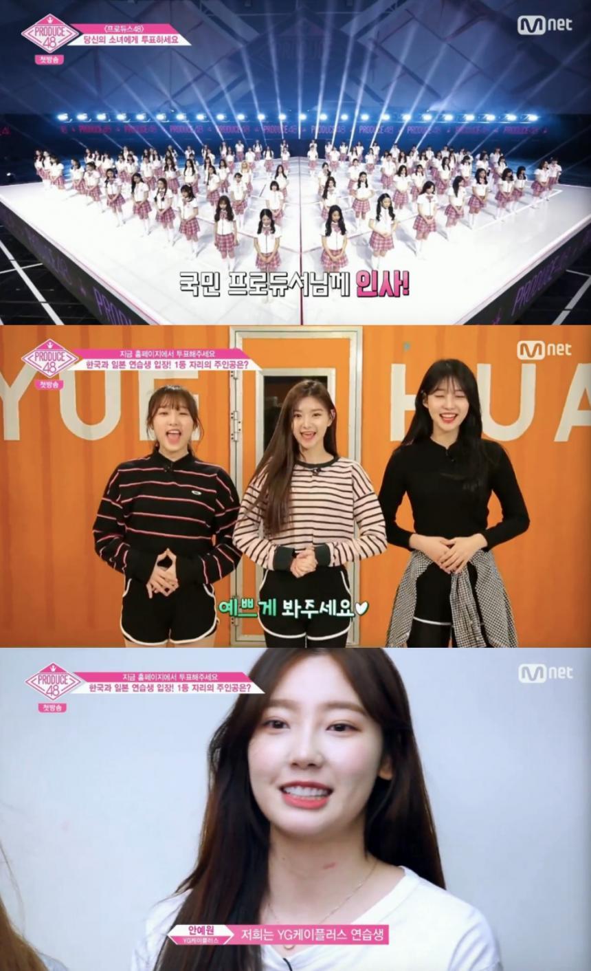 Mnet '프로듀스 48' 방송캡쳐