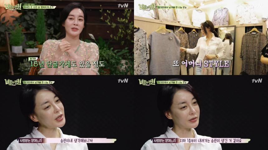 김혜은 /  tvN '비밀의 정원'  캡처