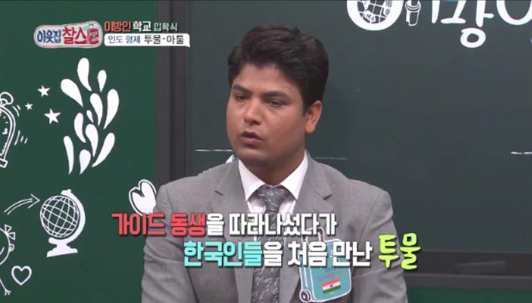 '이웃집 찰스' 145회 인도 형제 투물과 아툴 / KBS1