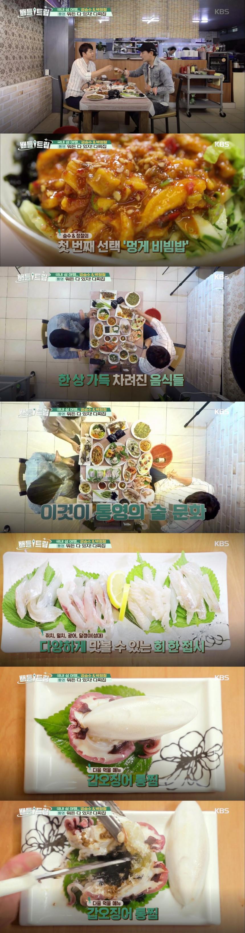 통영 다찌집 / KBS2 '배틀트립' 방송 캡처