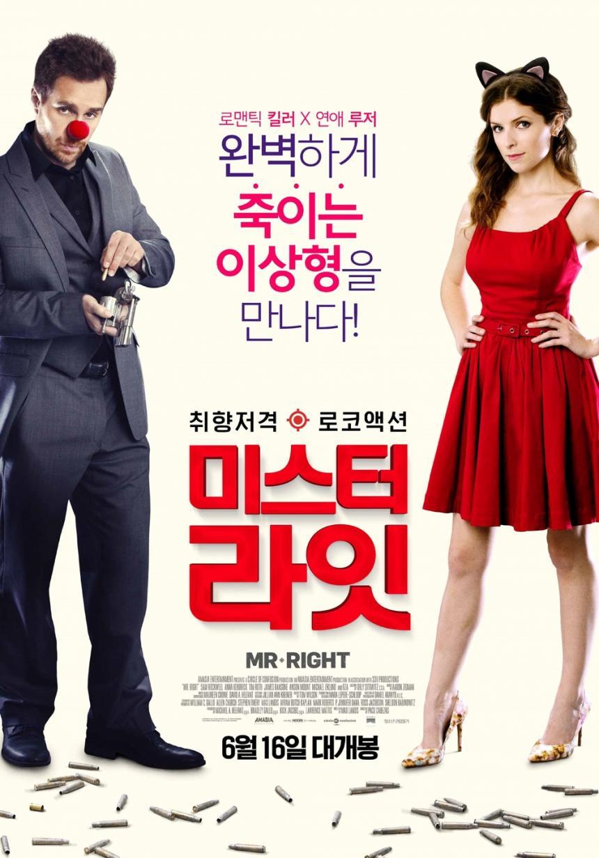 영화 '미스터 라잇' 포스터 / 네이버 영화