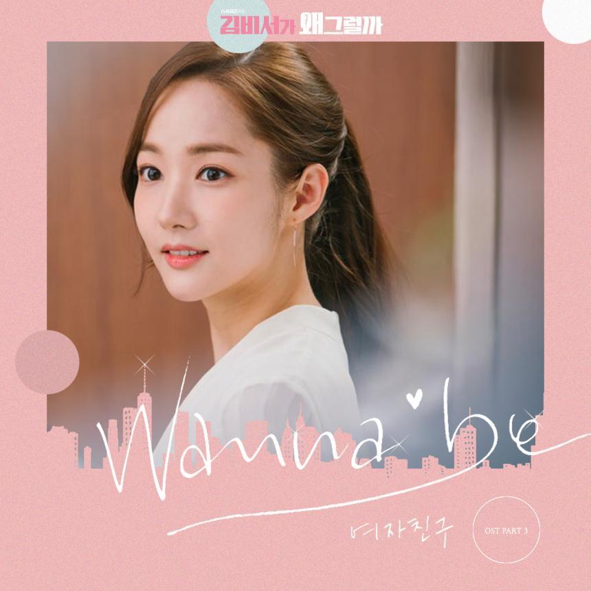 여자친구 'Wanna be' / tvN 수목드라마 '김비서가 왜 그럴까' OST