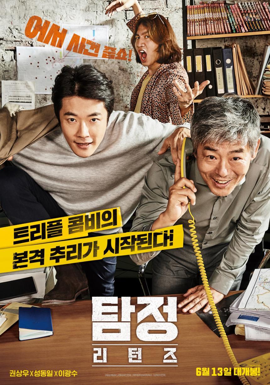 영화 '탐정: 리턴즈' 포스터