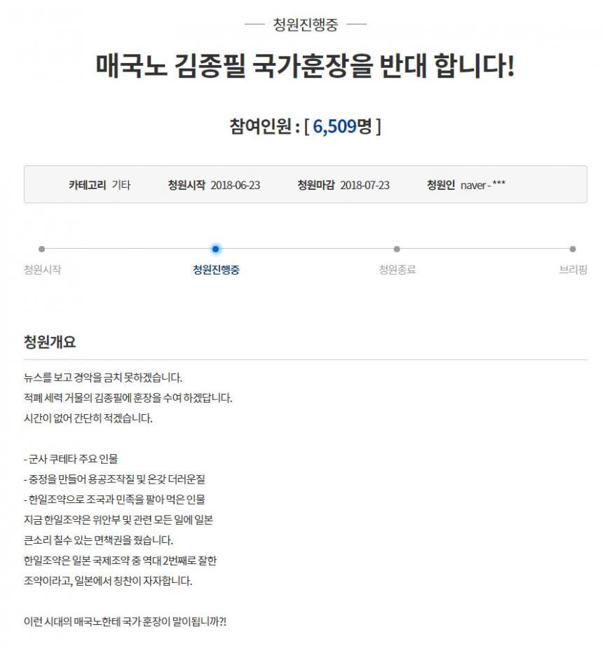 김종필 훈장추서 반대 청와대 국민청원