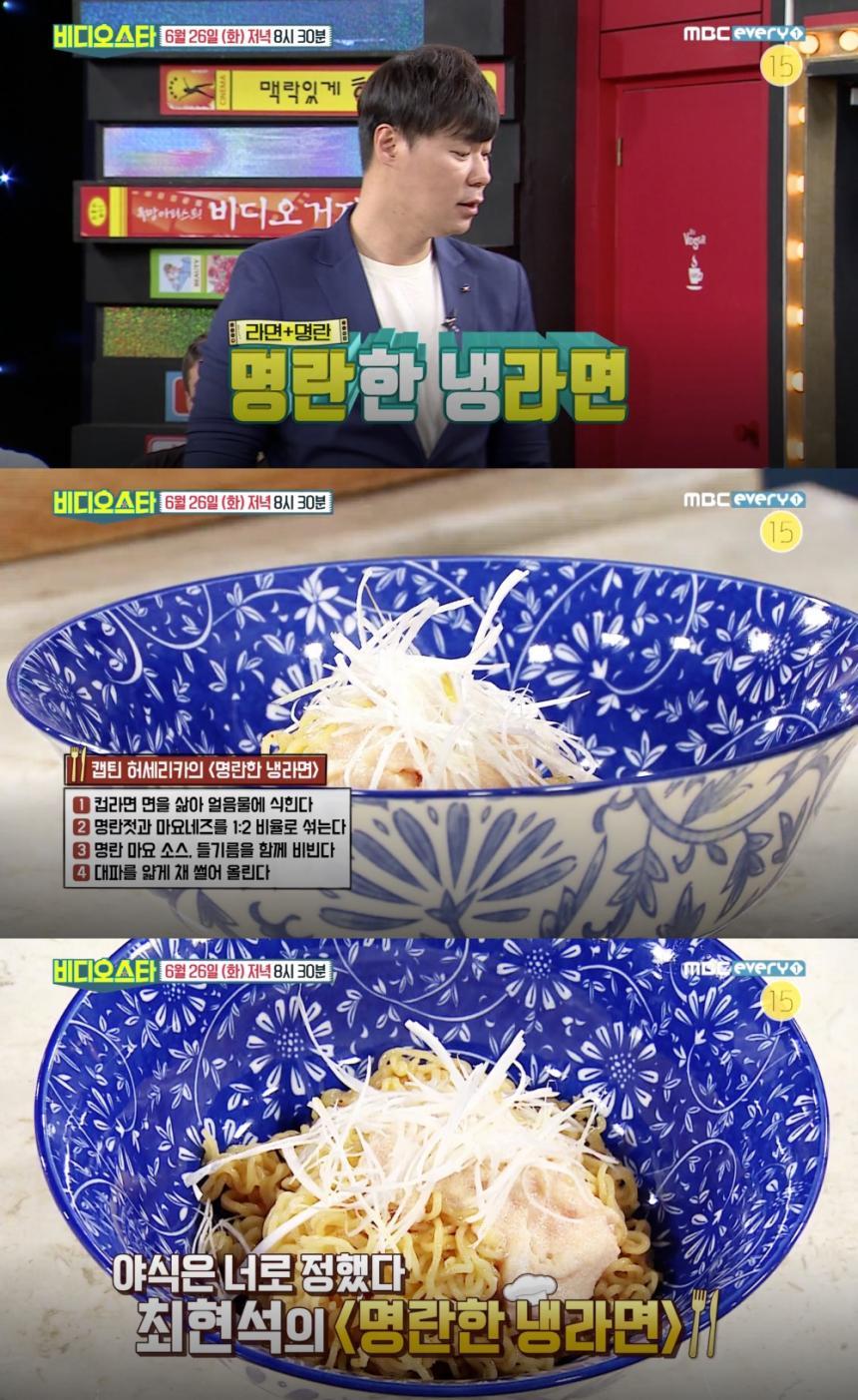 최현석 명랑한 냉라면 / MBC 에브리원 '비디오스타' 네이버 TV캐스트