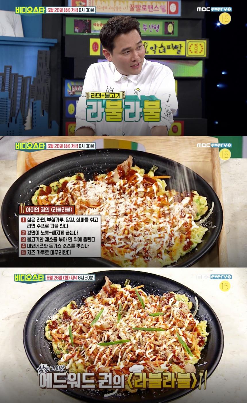에드워드 권 라불라불 / MBC 에브리원 '비디오스타' 네이버 TV캐스트