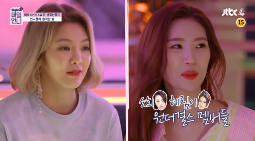JTBC '비밀언니' 방송캡쳐