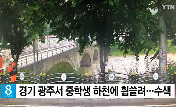 경기 광주서 곤지암천 중학생 실종 / YTN 뉴스 방송캡처