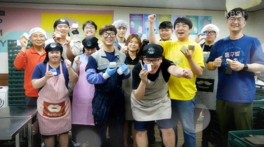 KBS1 '동행' 방송 캡처