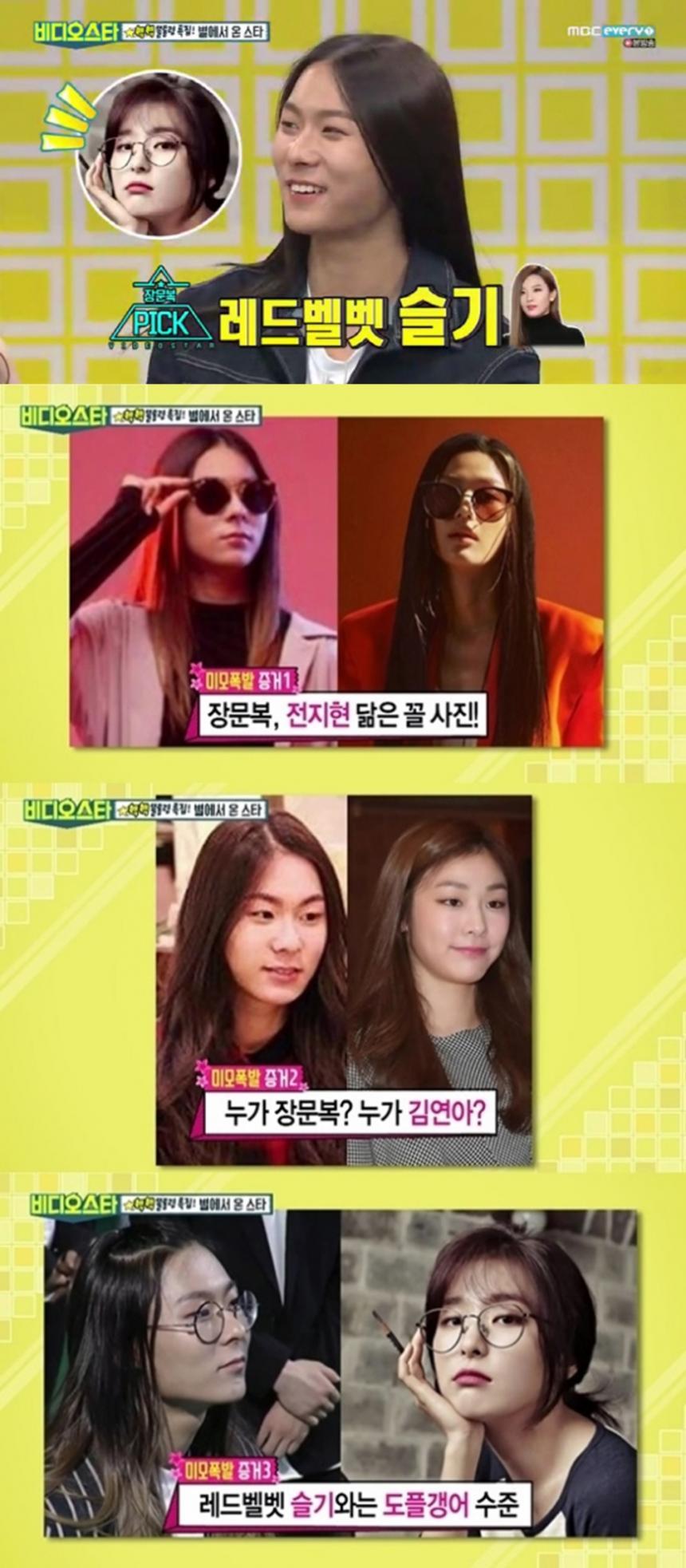 MBC 에브리원 '비디오스타' 네이버 tv캐스트