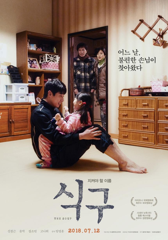 영화 '식구' 포스터