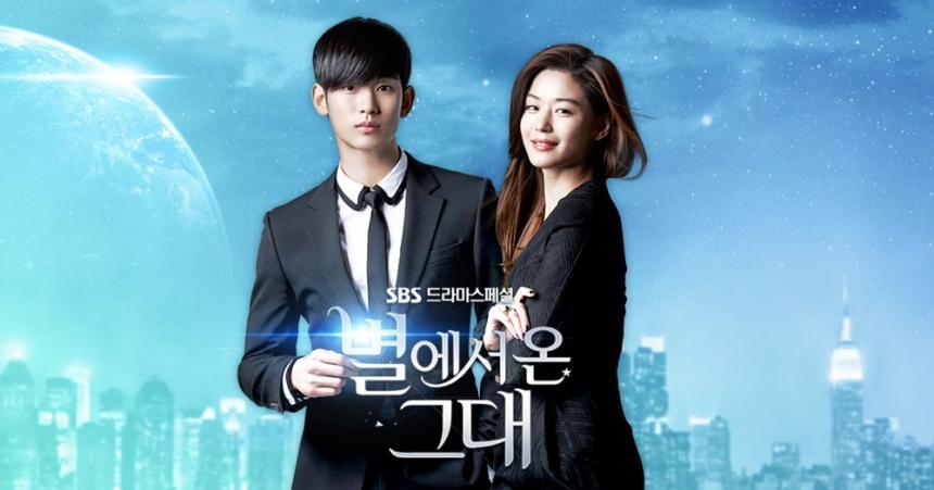 김수현-전지현 / SBS '별에서 온 그대'홈페이지