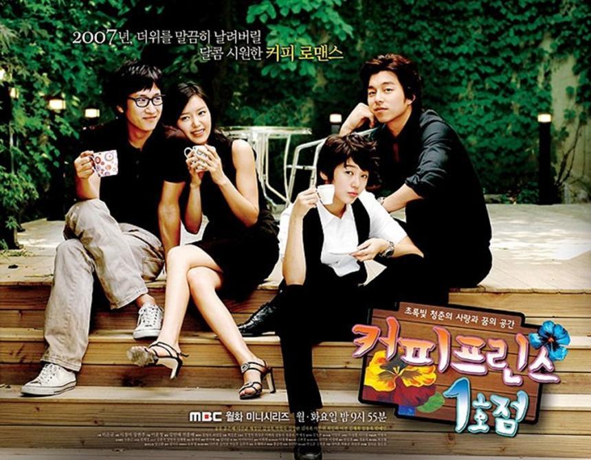 / MBC '커피프린스 1호점' 홈페이지