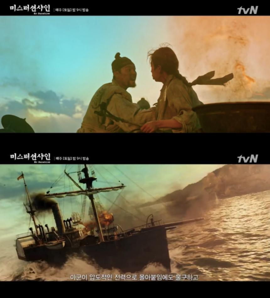 tvN '미스터 션샤인' 방송캡쳐