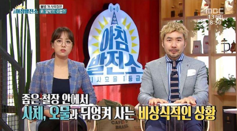 MBC '아침발전소' 방송캡처
