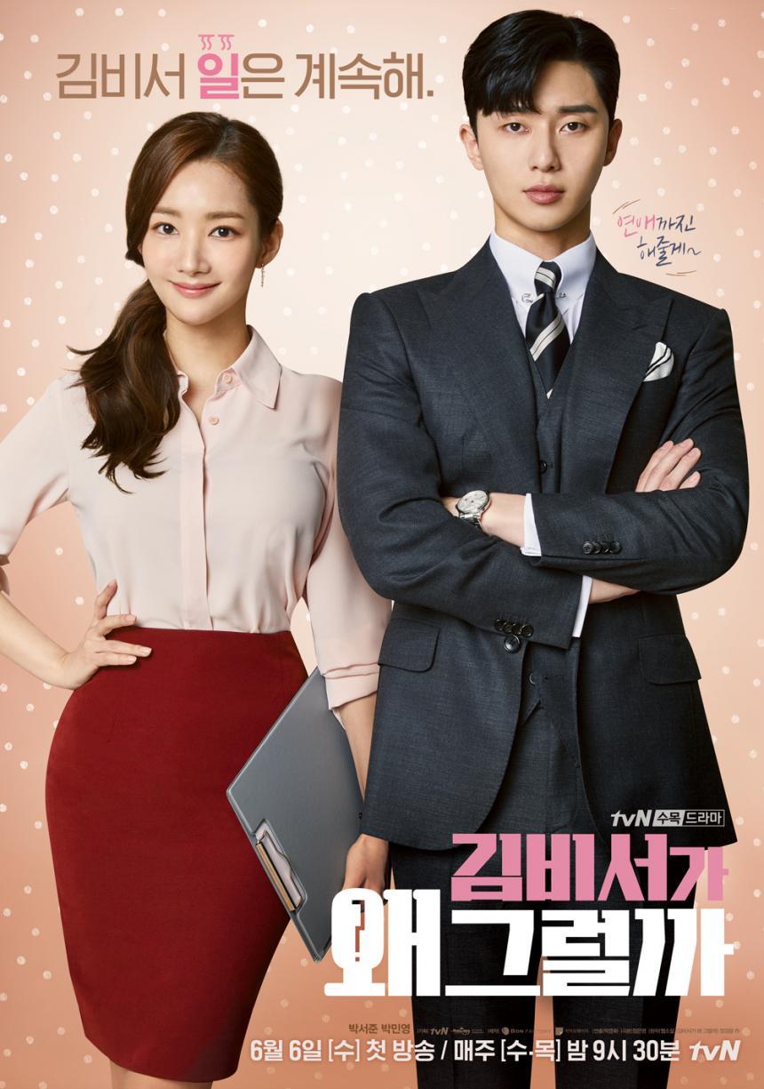 tvN '김비서가 왜그럴까' 포스터