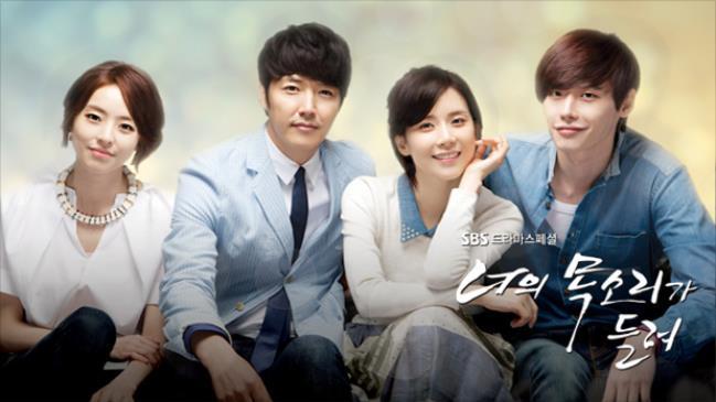 SBS '너의 목소리가 들려' 포스터