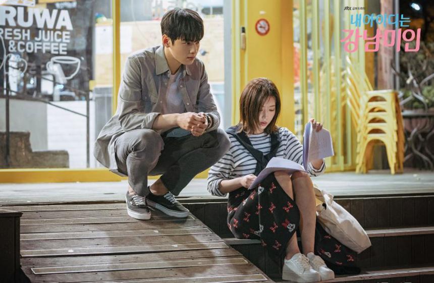 '내 아이디는 강남미인' 공식홈페이지