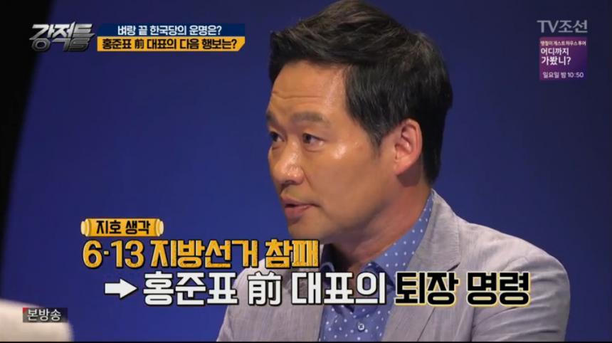 TV조선 '강적들' 방송 캡처