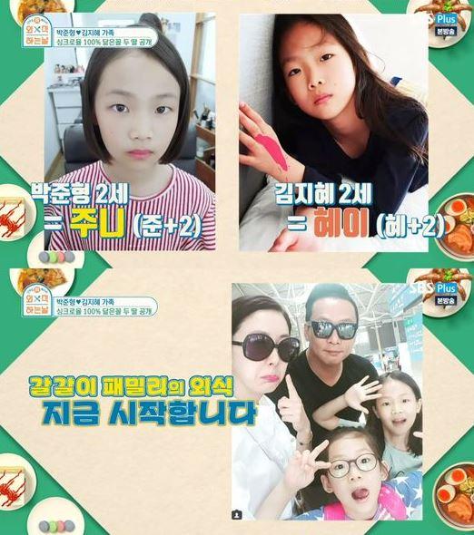박준형 김지혜 딸 /SBS플러스 '외식하는 날' 방송캡처