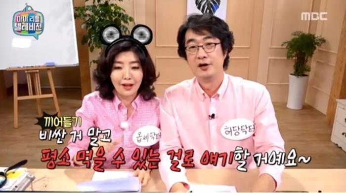 여에스더-홍혜걸 / MBC '마이 리틀 텔레비전'