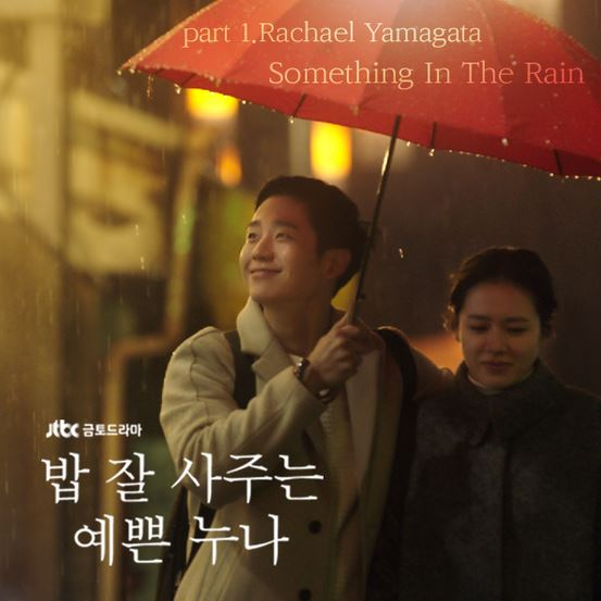 JTBC '밥 잘 사주는 예쁜 누나' OST