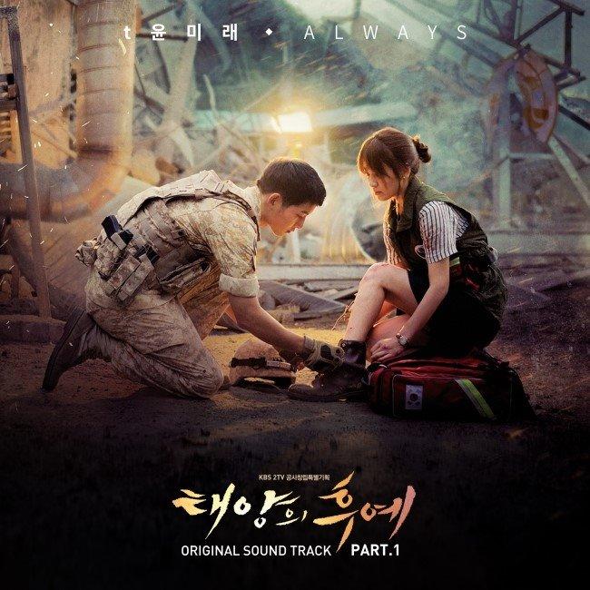 KBS2 '태양의 후예' OST
