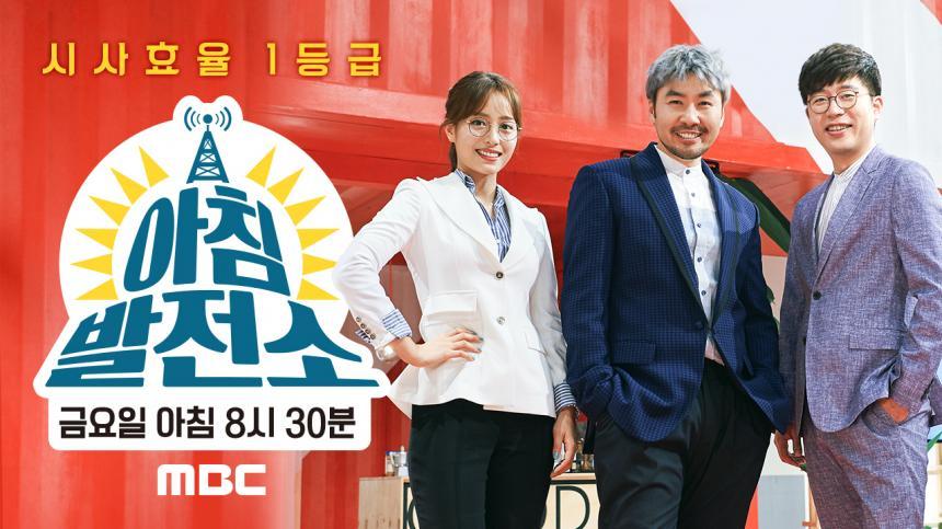 아침발전소 / MBC