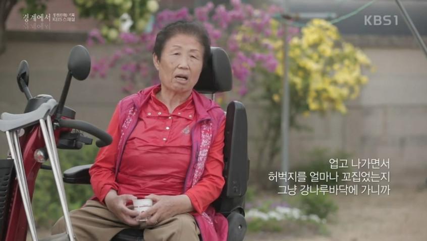 KBS1 'KBS 스폐셜' 방송 캡처