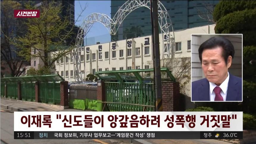 JTBC '사건 반장' 방송 캡처