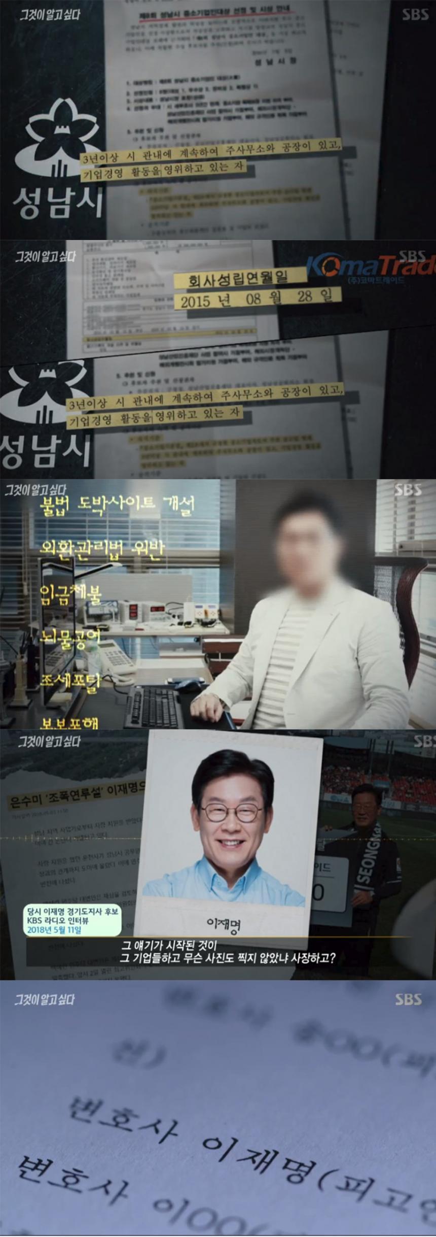 SBS '그것이 알고 싶다'(그알) 방송 캡처