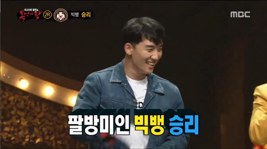 MBC '복면 가왕' 방송 캡처